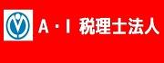 宮崎英彰税理士事務所