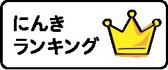 にんきランキング