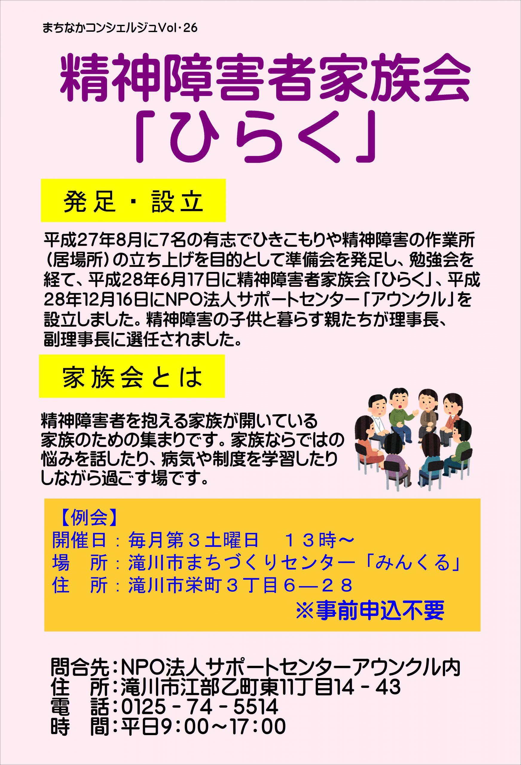 Vol.26~精神障害者家族会「ひらく」~ – 滝川市立図書館
